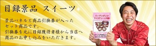 スイーツ(目録景品パネル・産地直送)